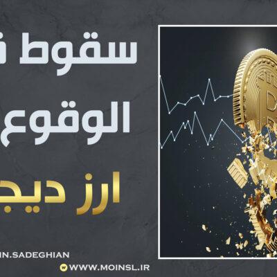 سقوط قریب الوقوع بازار ارز دیجیتال