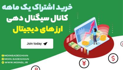 کانال سیگنال دهی ارز دیجیتال